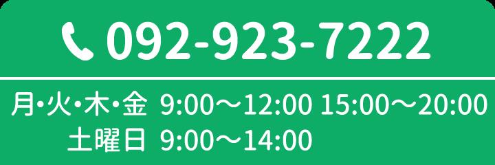 Tel.092-923-7222 [受付時間]月・火・木・金:9:00~12:00/15:00~20:00 土曜日 9:00~14:00